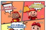 《猪猪侠·不可思议的世界》发布猪猪侠全新形象