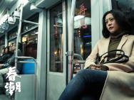 郝蕾金燕玲领衔主演电影《春潮》 探讨中国式亲情