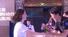 第五届成龙动作电影周发布会 为幕后的动作电影人们献花