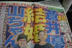 偏愛有趣的靈魂?日本女星蒼井優與搞笑藝人閃婚