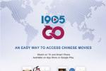 電影網新APP產品1905 GO 啟動東南亞落地計劃
