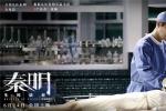 """《生死语者》曝终极预告 秦明称影片""""严重超标"""""""