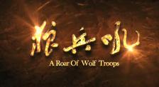 鐵血戰場保家衛國 CCTV6電影頻道6月6日20:15播出《狼兵吼》