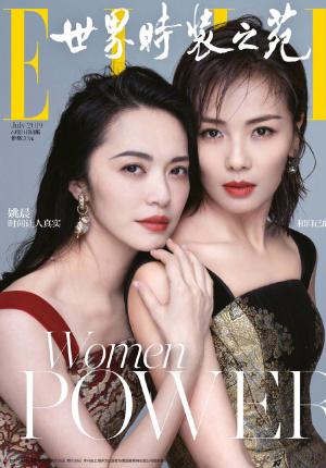 姚晨劉濤攜手上封 實力女演員誰的時尚表現力強?