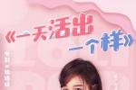 李子璇担任《猪猪侠》主题大使 甜美献唱主题曲