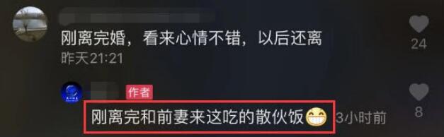 曹云金离婚后给前妻转账500多万 吃散伙饭心情好