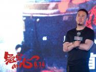 杨坤拍《冠军》爆哭 导演自曝邀约当红演员遭拒
