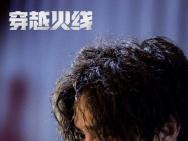 鹿晗新剧《穿越火线》官宣 荷尔蒙战服造型首曝光