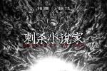 《刺殺小說家》曝概念海報 做東方特色的視效大片
