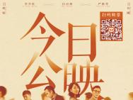 《媽閣是座城》今日公映 女性視角揭賭場殘酷物語