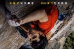 《徒手攀巖》確認引進 曾獲奧斯卡最佳紀錄片