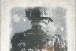 《利刃破冰》首發概念海報 聚焦公安邊防緝毒工作