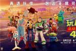 《玩具總動員4》今日溫情公映 24載再遇童年玩伴