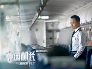 《中國機長》曝幕后特輯 張涵予歐豪取經英雄機組