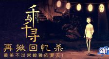 新片約嗎:《千與千尋》再掀回憶殺 最美不過宮崎駿的夏天!