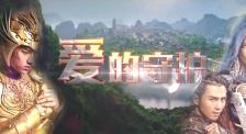 越南古裝灰姑娘 CCTV6電影頻道6月25日14:01播出《愛的守護》