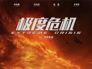 《極度危機》海報預告雙發 7.26危機之戰一觸即發