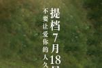 鄧超、俞白眉導演新片《銀河補習班》宣布提檔