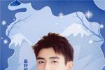 """陳飛宇獻聲《雪人奇緣》 詮釋""""最好的少年""""阿俊"""