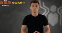 《蜘蛛俠:英雄遠征》票房突破5億 荷蘭弟答謝中國影迷