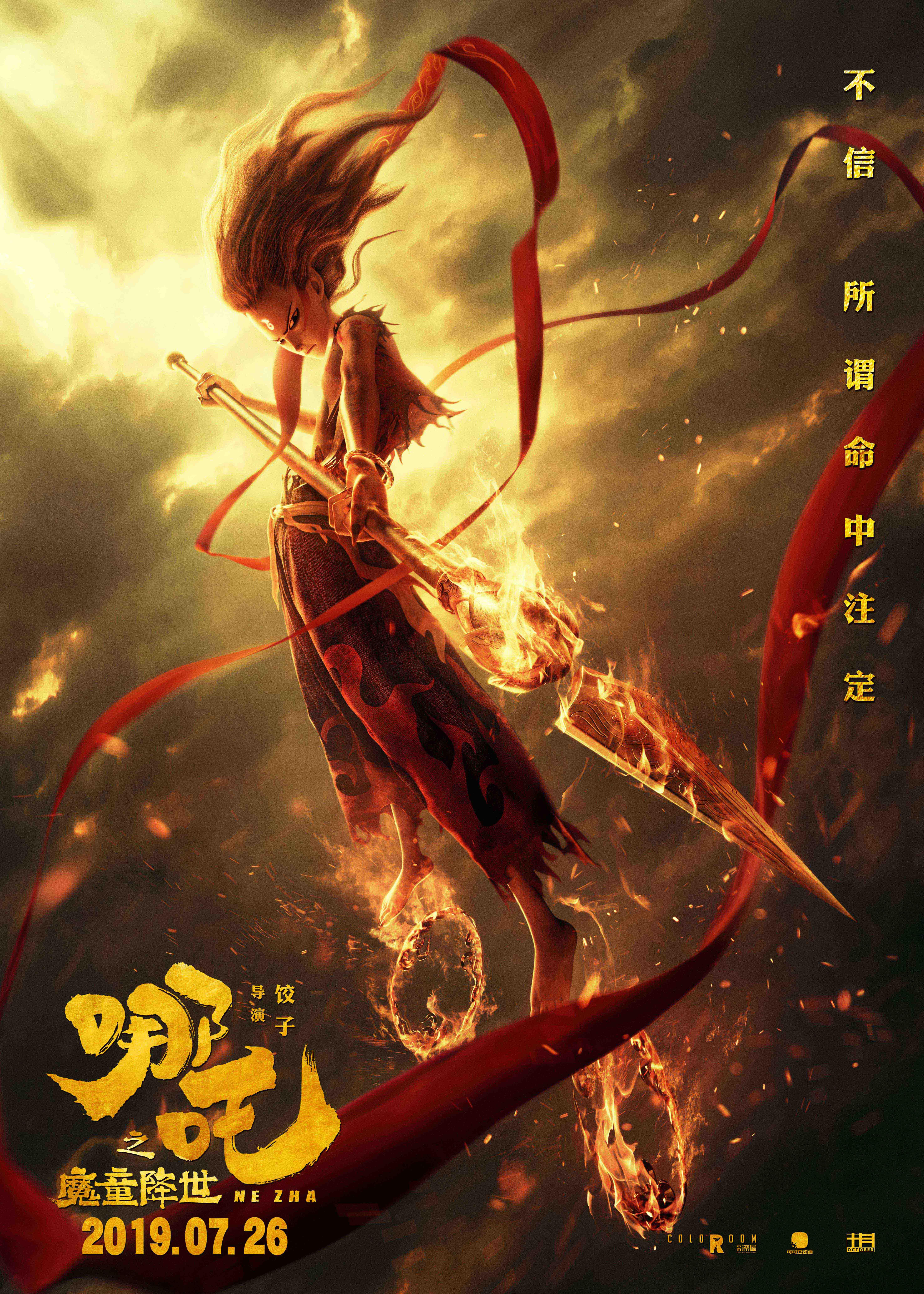 電影《哪吒之魔童降世》下載1080p.HD國語中字 哪吒之魔童降世BT下載