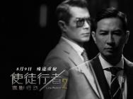 《使徒2》曝劇照 張家輝古天樂吳鎮宇三雄爭鋒