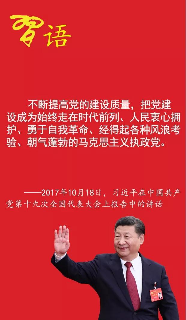习近平谈治党|建党98周年,中国共产党靠什么永葆青春?