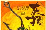 《灰猴》定檔7月18日 王大治主演荒誕諷刺喜劇