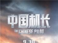 《中國機長》八大男星露真容 朱亞文李現致敬英雄
