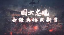 民族戰爭中的偉岸身影,在血火硝煙凝成的歷史里熠熠生輝