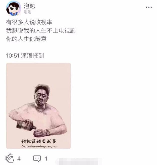 郑爽强势回应新剧收视暴跌 我的人生不只有电视剧