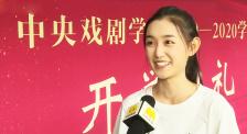 中戏开学典礼蒋依依代表新生发言:很紧张 演讲稿修改20遍