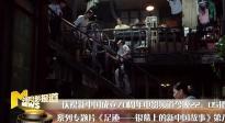 """国庆档期总票房突破50亿 《足迹》第八集""""城市改造""""将播出"""