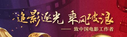 追影逐光 乘风破浪——致中国河南扑克3开奖遗漏_河南扑克3走势图今天_花少钱中大奖-影工作者