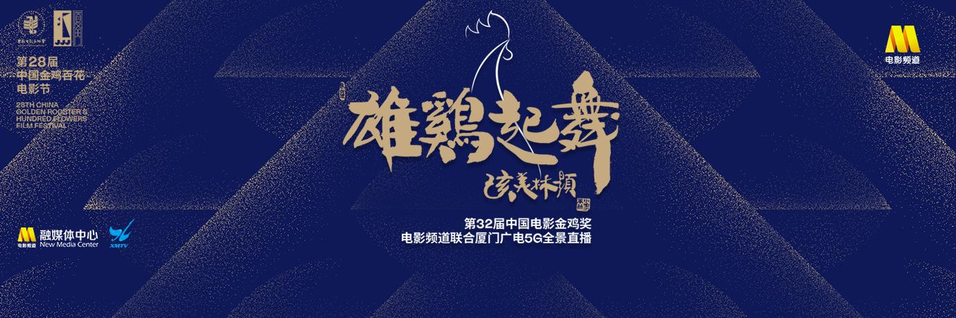 金鸡百花皇冠彩票平台_app下载_官网购彩大厅-影节