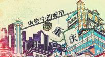 火锅麻将广厦山城 小人物的真实质感 迷幻重庆中的�����Ʊ�Dz������_快3技巧_快3走势_花少钱中大奖-影故事
