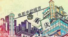 火锅麻将广厦山城 小人物的真实质感 迷幻重庆中的106��Ʊapp����_娱乐彩票平台_app下载_官网购彩大厅-影故事