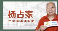 """品道之杨占家:中国娱乐彩票平台_app下载_官网购彩大厅-影美术界手绘制图""""第一人"""""""