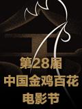 第28届中国金鸡百花新疆十一选五开奖结果_新疆十一选五开奖 - 花少钱中大奖影节