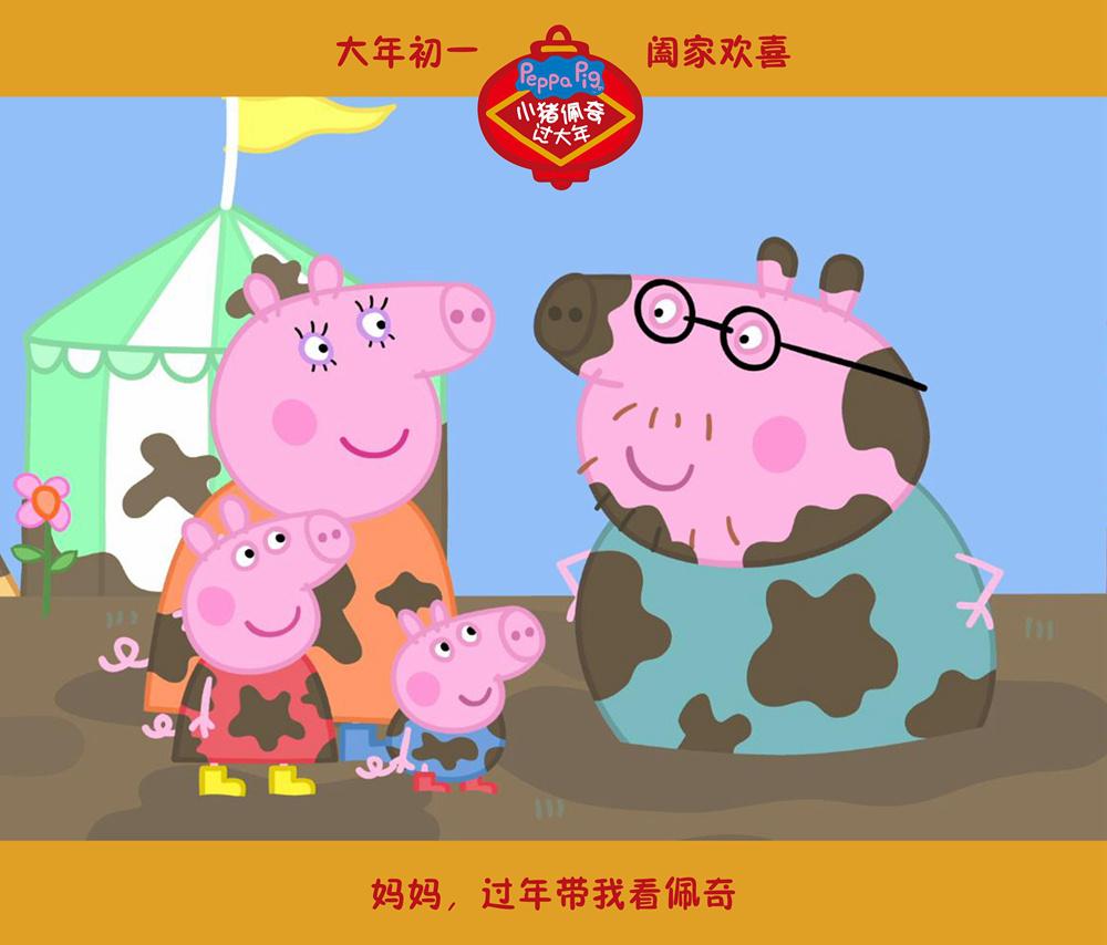 《小猪佩奇过大年》唱响亲子合家欢 欢舞拜年好嗨哟