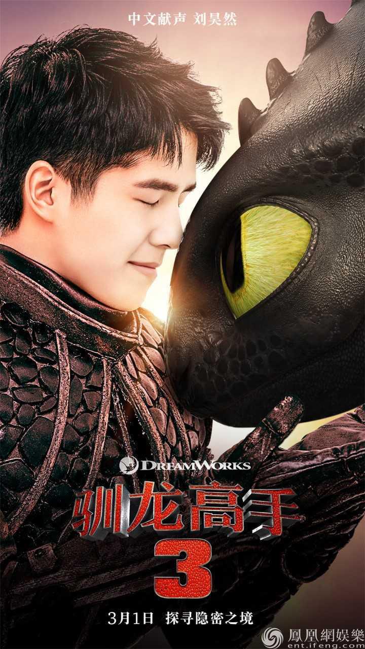 《驯龙高手3》中文预告曝光 刘昊然演绎嗝嗝动人魅力