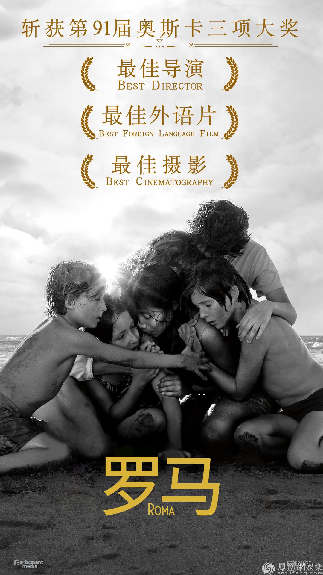 《罗马》获3项奥斯卡大奖 墨西哥摘得首部最佳外