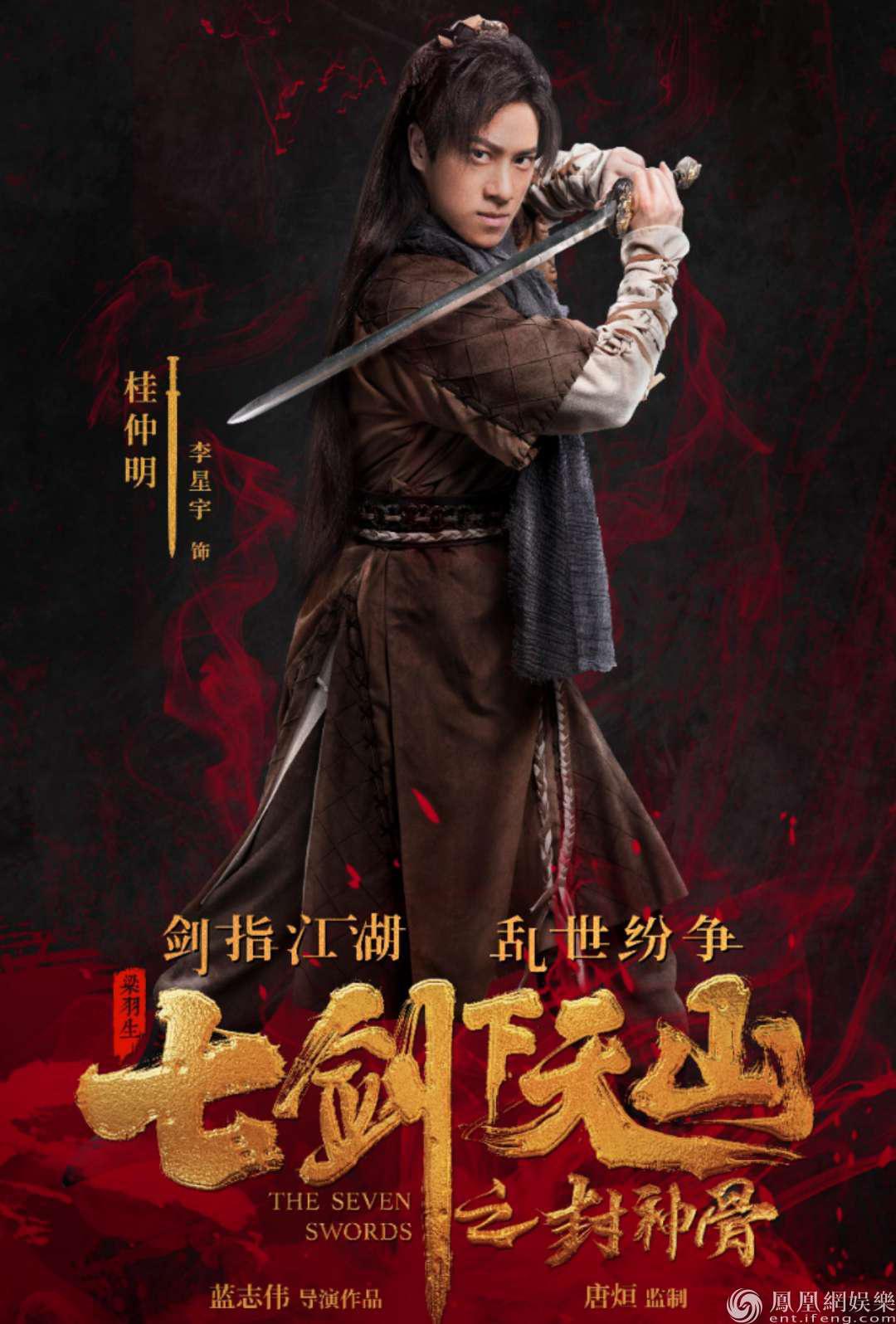 七剑下天山的剑的图片