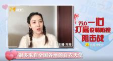 电影频道主持人巧筠:感谢白衣天使写下朴实的请战书