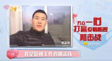 谢孟伟:在雄安新区关注武汉的朋友 中国加油