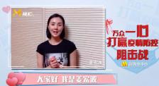 姜宏波:向坚守在岗位的工作人员致敬 携手抗击病毒