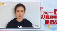 刘诗诗:大家一定要重视疫情,但也不要过度恐慌