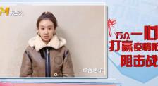 郑合惠子:向一线医务工作者致敬 等待你们早日凯旋