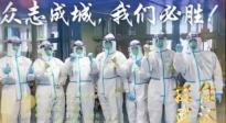 抗疫歌曲《挺住,武汉!》MV