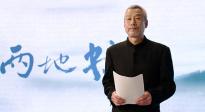 《两地书》第五集:刘佩琦向武汉基层干部致敬